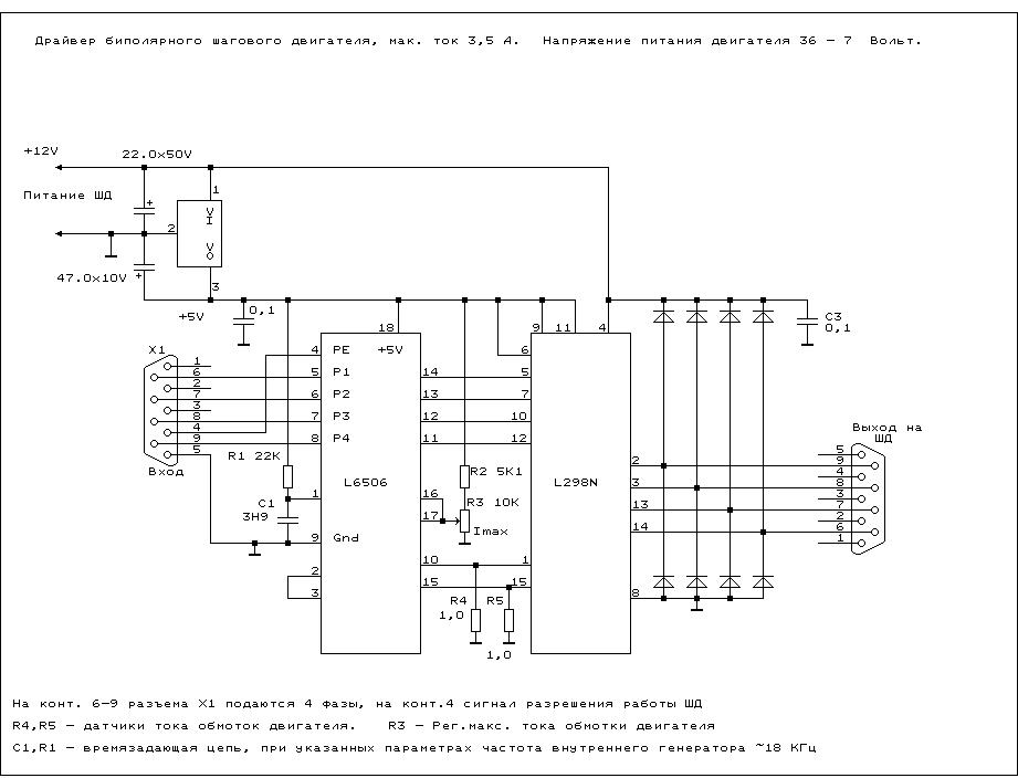 драйвер шагового двигателя три